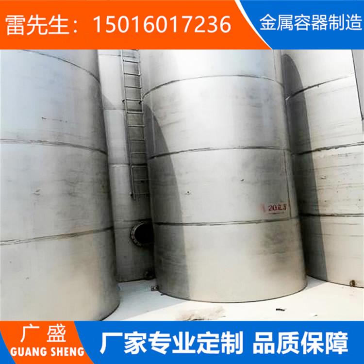 化工储料罐